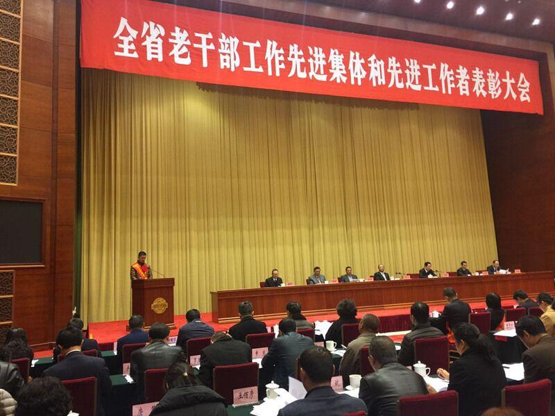 朱洪同志荣获全省老干部工作先进集体和先进工作者表彰