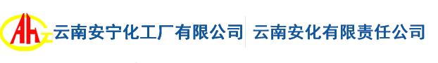 云南亚搏体育官方化工厂有限公司