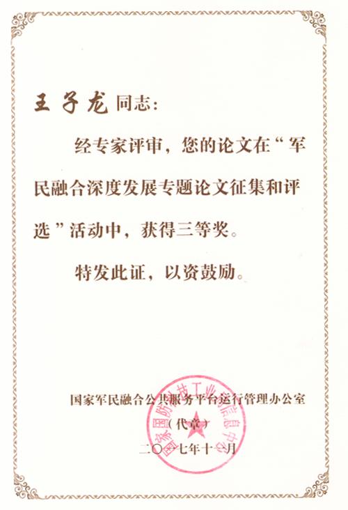 """玉溪分公司王子龙在""""军民融合深度发展专题论文征集和评选""""活动中,获得三等奖"""