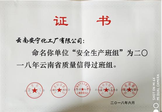 88必发娱乐荣获2018年云南省质量信得过班组