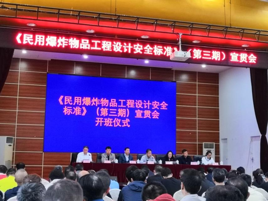 云南安化组织安全管理人员参加《民用爆炸物品工程设计安全标准》宣贯培训(图文)