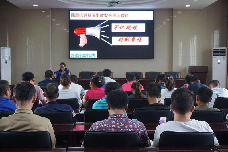 开远分公司开展民爆信息系统事故案例警示教育(图文)