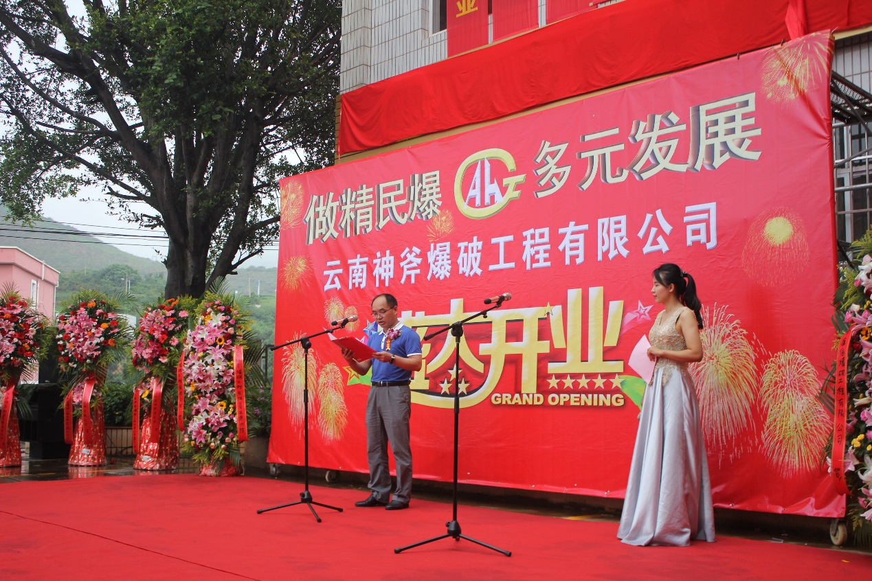 云南神斧爆破工程有限公司开业(图文)