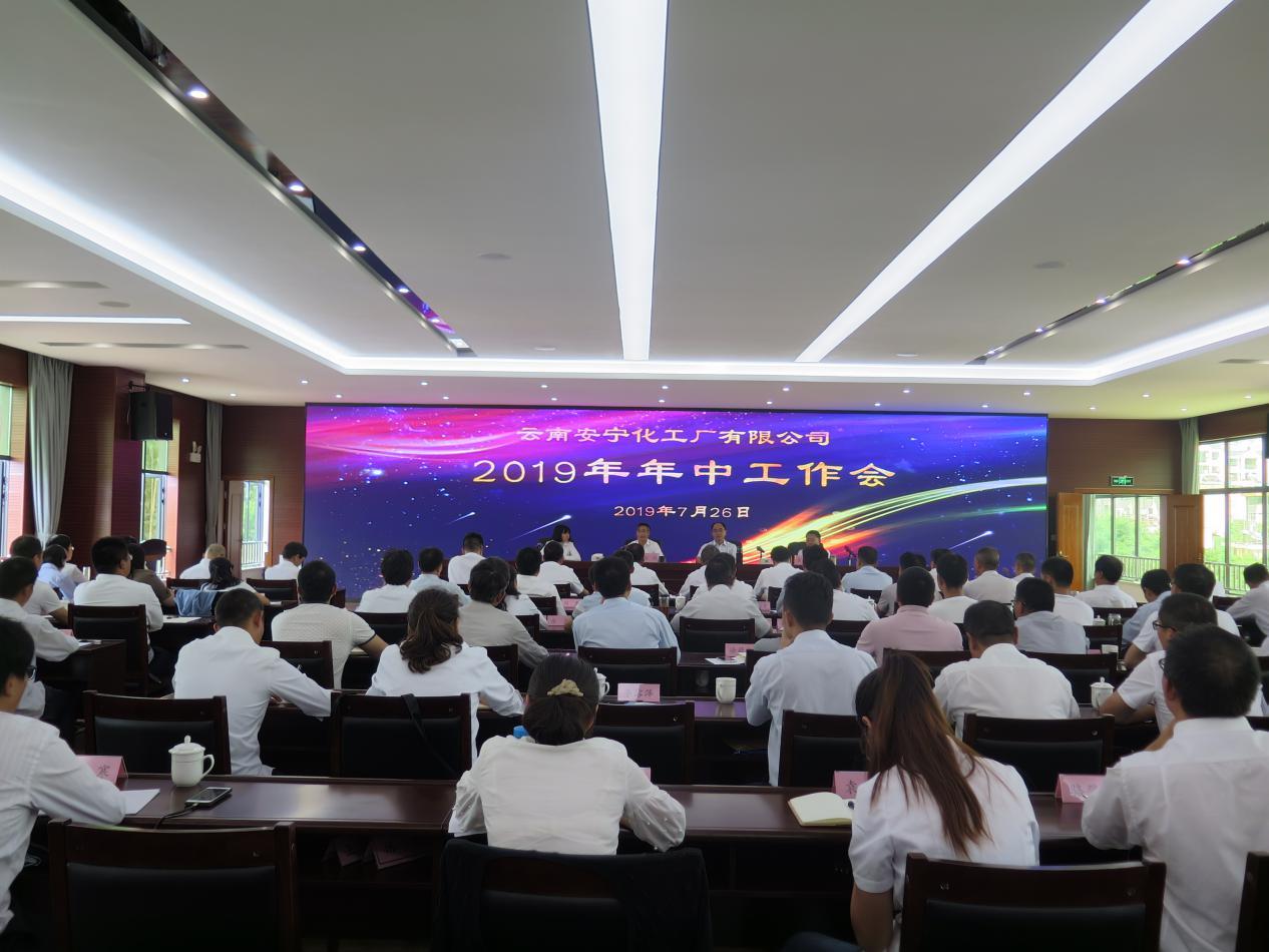 云南安化召开2019年年中工作会(图文)