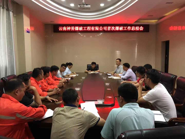 云南神斧爆破工程有限公司召开首爆工作总结会(图文)