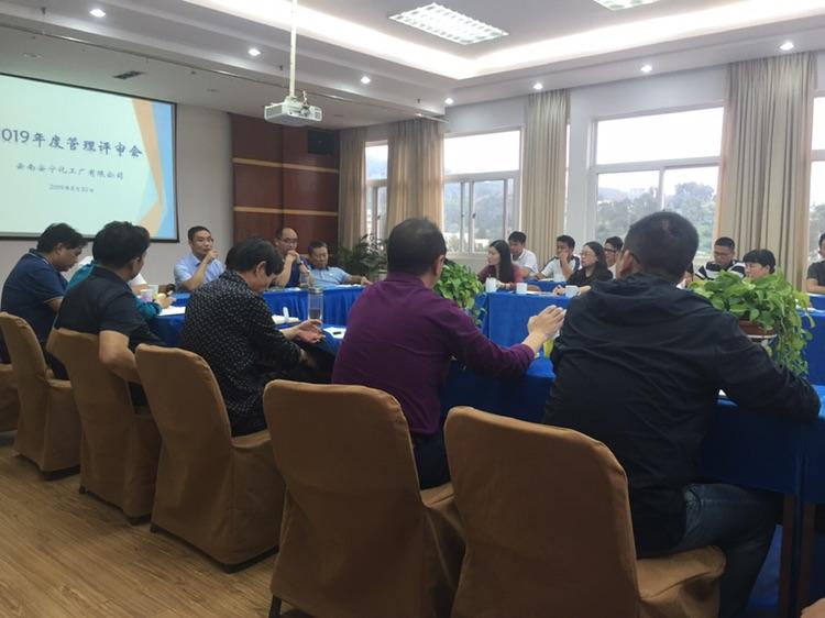 云南安化组织召开2019年度管理评审会(图文)