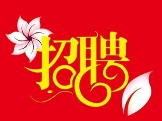 云南乐动体育网址化工厂有限公司2020年校园招聘公告